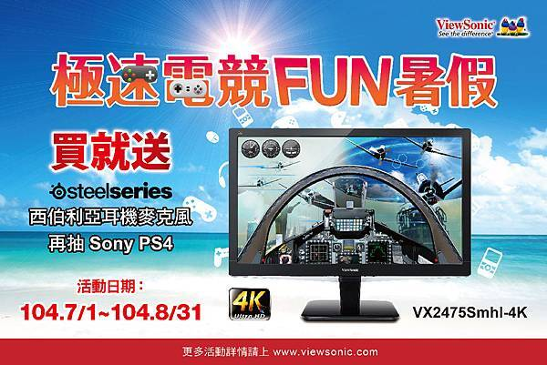 ViewSonic 推出限定「極速電競FUN 暑假」活動 掀起酷夏電競狂熱瘋!