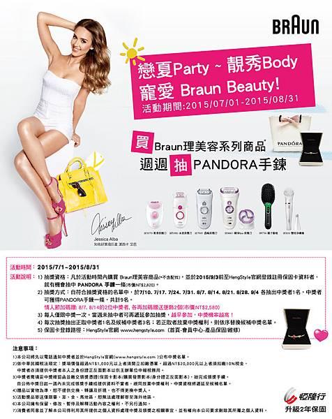 【附件一】「戀夏Party 靚秀Body 寵愛Braun Beauty!」抽獎活動說明