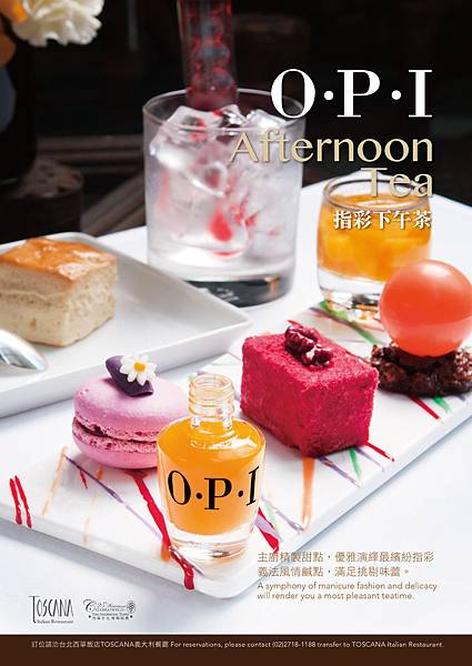 2015台北西華飯店主視覺_OPI彩指下午茶1