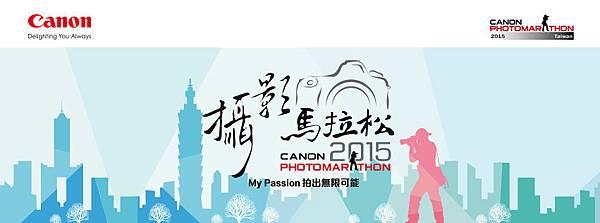 圖說一,台灣年度攝影盛事─2015 Canon攝影馬拉松 線上報名開跑,趕緊把握機會呼朋引伴報名,絕不要錯過熱血沸騰的比賽!