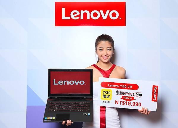 【Lenovo新聞照片四】Lenovo開展首日限量一台IdeaPad 100只要10元,7月30日上午十點快來世貿一館挑戰低價極限!