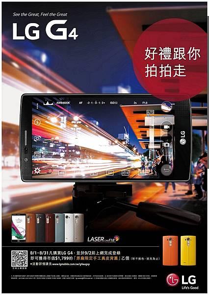 LG G4好禮跟你拍拍走。8月1日~31日期間凡購買LG G4,於9月2日前完成資料登錄並審核通過,即可獲得市值$1,799的「原廠手工皮革背蓋」乙個。