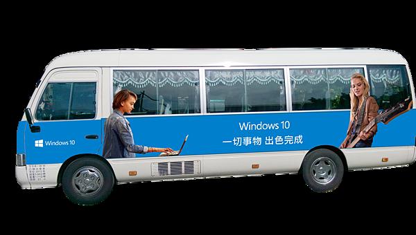 【新聞圖片一】Windows 10 應用展接駁專車