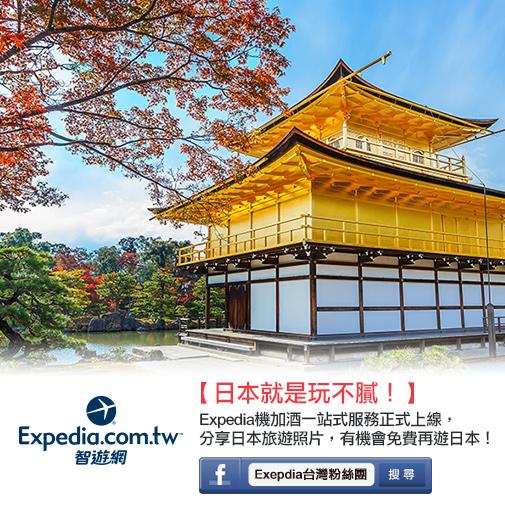 Expedia機加酒一站到位正式上線,臉書日本玩不膩活動全台瘋狂(圖片提供:Expedia Taiwan 智遊網)