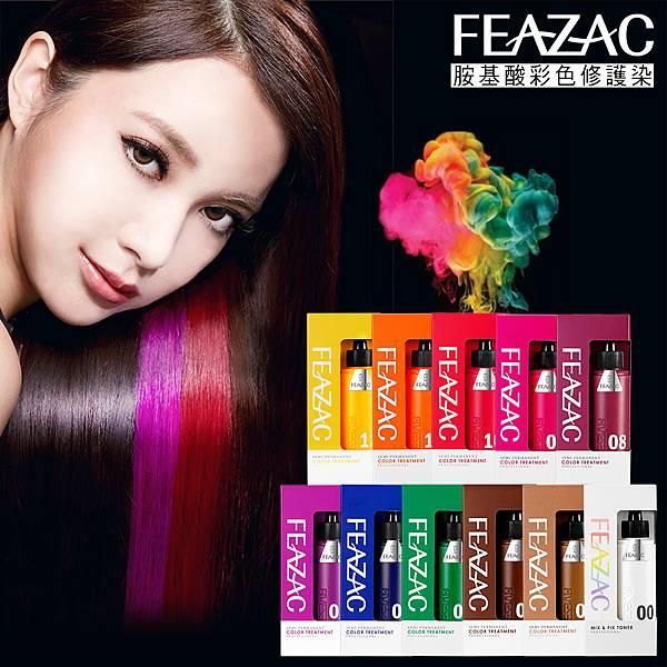 FEAZAC胺基酸彩色修護染