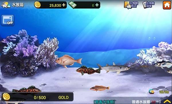展現天才釣手成果,將釣到的特殊魚種放入專屬水族館中