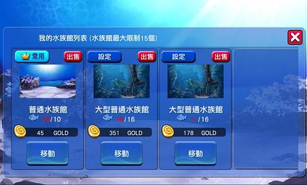 玩家所收集的特殊魚種將放入水族館中,可打造專屬水族館