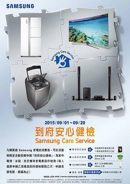 台灣三星家電「到府安心健檢」服務活動說明