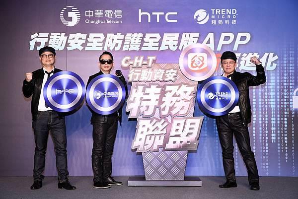 1040831新聞照1-中華電信今(831)攜手htc和趨勢科技成立《c-h-t行動資安特務聯盟》,宣布《行動安全防護-全民版》app全新改版再升級,打造行動資安防護新標竿