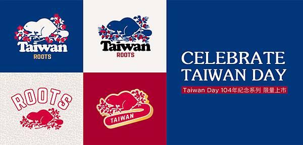 Roots Taiwan Day 104年紀念系列形象圖