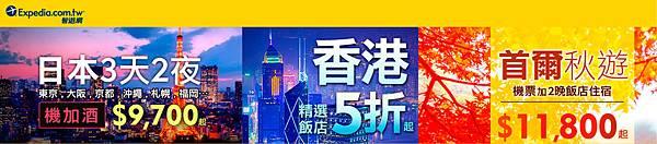 機加酒秋遊日本香港韓國最優惠盡在Expedia智遊網(圖片提供:Expedia智遊網)