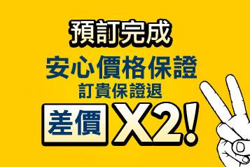 三、安心價格保證訂貴退差價X2(圖片提供:Expedia智遊網)