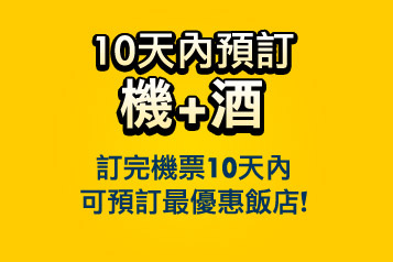 二、訂完機票10天內預訂飯店優惠不減(圖片提供:Expedia智遊網)