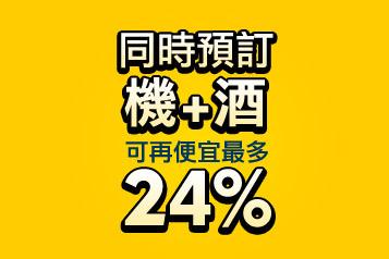 一、同時預定機加酒便宜再便宜(圖片提供:Expedia智遊網)