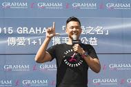 Love Life公益計畫發起者黑人陳建州熱情力挺出席GRAHAM「以愛之名」聯名表宣傳活動 (1)