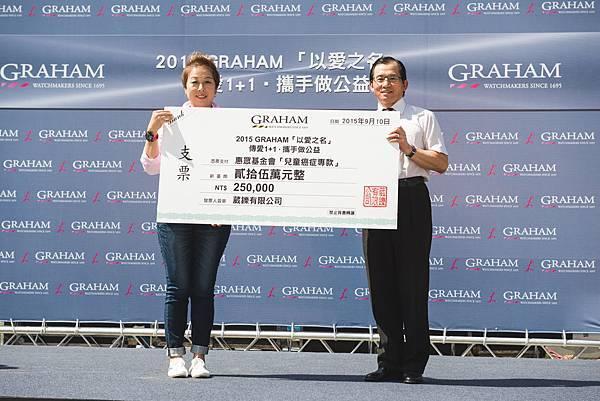 GRAHAM依據購買者名義代替捐贈惠眾基金會來統籌將善款捐贈給臺北榮民總醫院的「兒童癌症專款」,作為治療癌症醫療用途之用