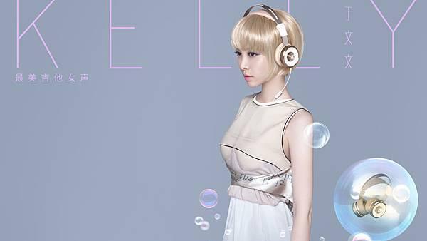2015TiinLab耳一號代言人-最美吉他女聲「Kelly于文文」