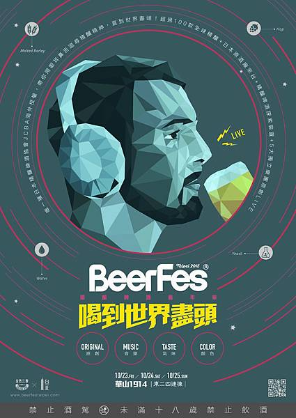圖一「BeerFes Taipei 2015精釀啤酒嘉年華」即將在iNDIEVOX及17life 售票系統正式上線