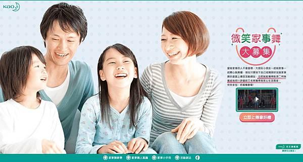 花王 微笑心生活04