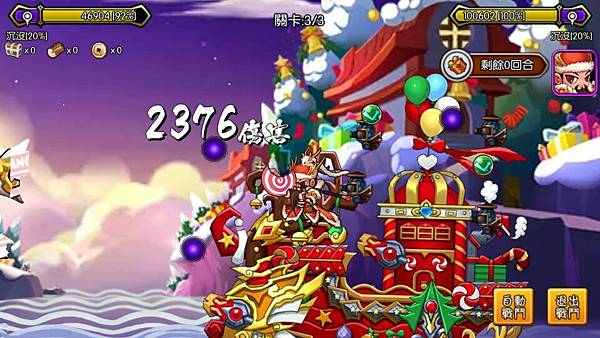 圖8_打倒「聖誕關羽」及「聖誕鹿車戰船」獲得寶貴的聖誕禮物吧!