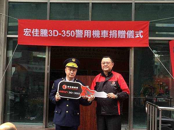 宏佳騰3D-350警車捐贈儀式-1