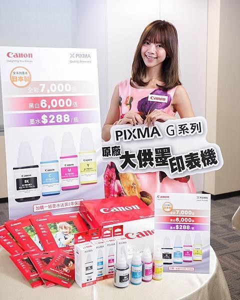圖說三:全新PIXMA G系列墨水、噴頭及供墨系統皆純正日本製,提供用戶清晰銳利的列印效果