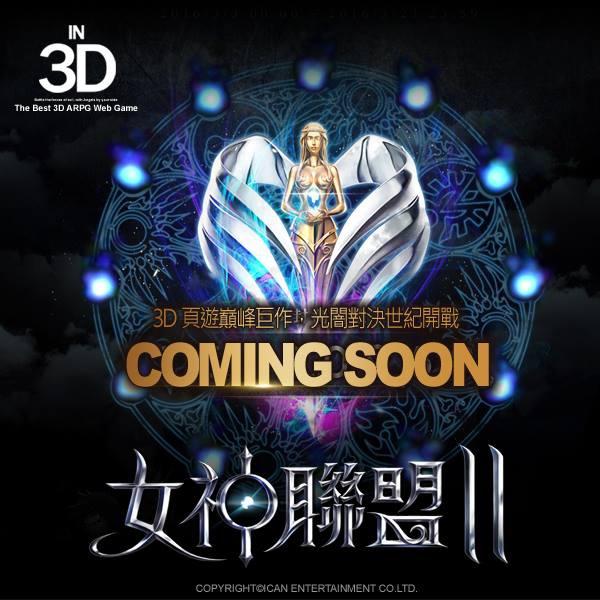 (圖二)《女神聯盟II》3D頁遊巔峰巨作