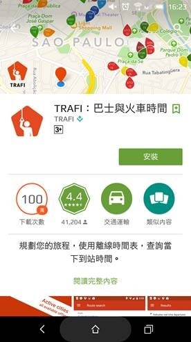 TRAFI於今日正式推出Android及iOS雙平台繁體中文版本,行程規劃更精準!