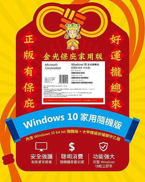 【新聞照片二】金光保庇家用版─Windows 10家用隨機版
