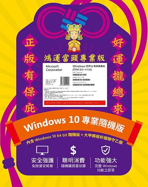 【新聞照片三】鴻運當頭專業版─Windows 10專業隨機版