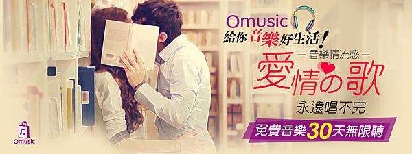 Omusic給你音樂好生活_音樂情流感 愛情的歌永遠唱不完