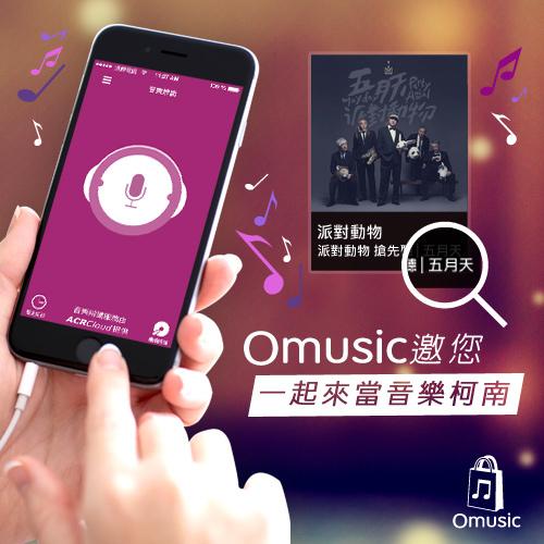 Omusic 邀您搶當線上柯南 分享搜歌拿好康 送免費電影票