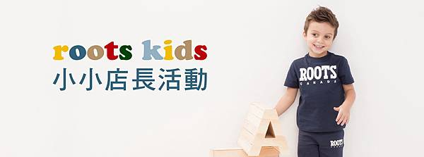 roots kids小小店長活動-形象圖
