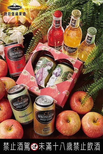 STRONGBOW詩莊堡蘋果酒〈七夕情人節限量禮盒〉