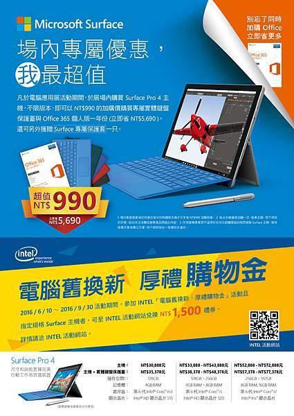 微軟Surface台北電腦應用展專屬優惠