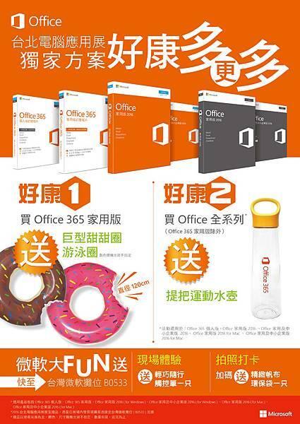微軟Office台北電腦應用展獨家優惠