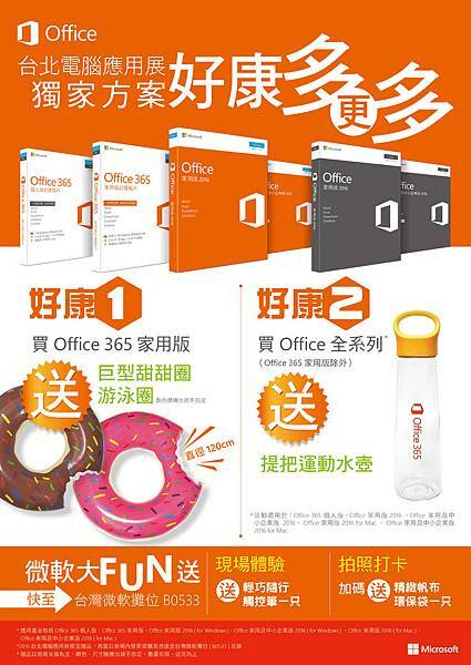 微軟Office台北電腦應用展獨家優惠 (1)