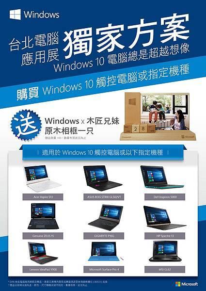 2016台北電腦應用展微軟推薦精選Windows 10機種