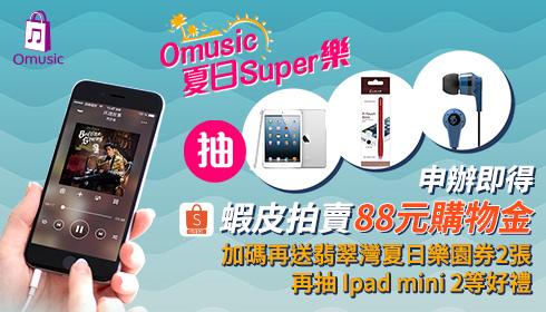 Omusic 夏日Super 樂 暑期限定優惠福利 抽 iPad mini 2-2