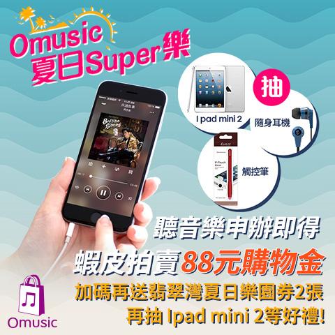 Omusic 夏日Super 樂 暑期限定優惠福利 抽 iPad mini 2-1