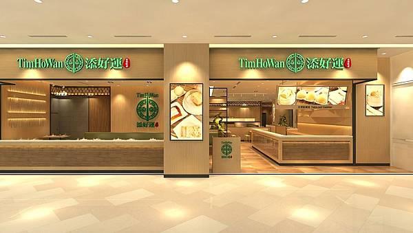 添好運八月進軍南台灣,首店落腳位於北高雄精華商圈的漢神巨蛋購物廣場B1(圖片提供:和億生活集團)
