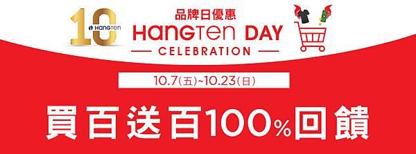 10.07~10.23 歡慶Hang Ten Day買百送百100%回饋,買越多賺越多