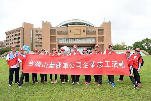 【YAMAHA運動會】台灣山葉機車由員工發起志工活動進行環境保護以及關懷救助,期許提供更多社會回饋