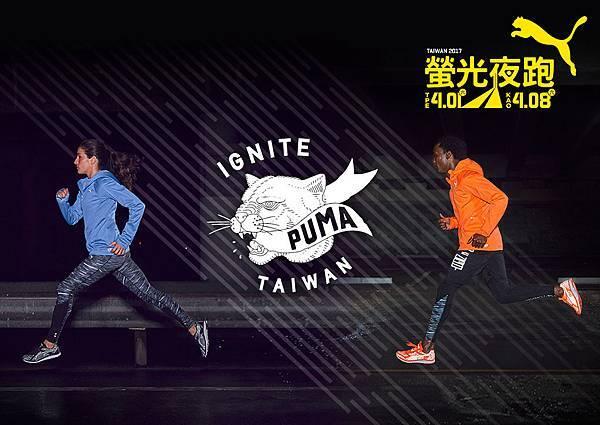 2017 PUMA螢光夜跑個人抽籤報名將於11.18正式開始