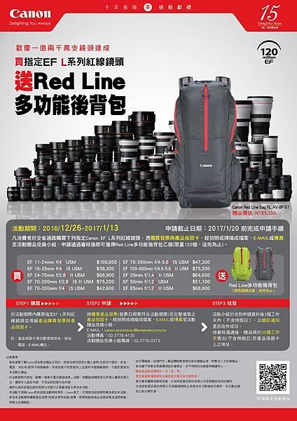 Canon 鏡頭活動_網頁完整版