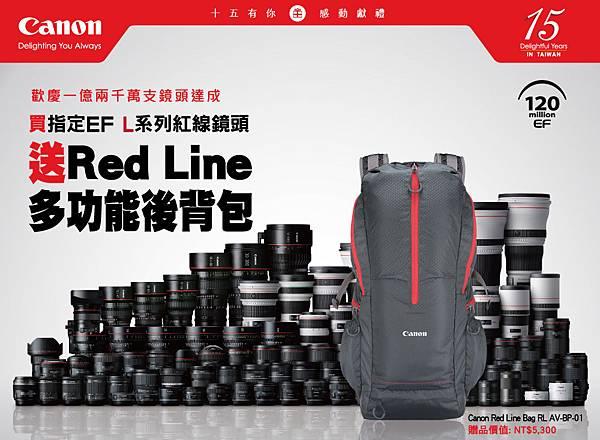 Canon 鏡頭活動_買指定紅線鏡頭送好禮