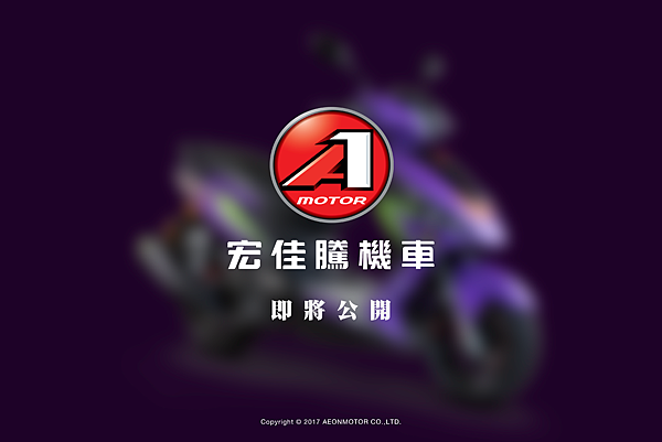 宏佳騰X EVA第一波