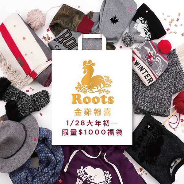 Roots金雞報喜迎新春活動形象圖