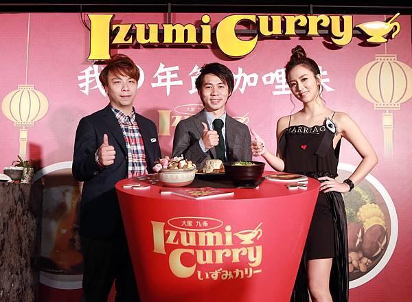 圖片01:Izumi Curry首度推出!我的年節咖哩味正式上菜!