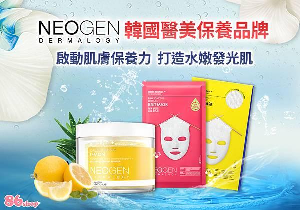 圖說一 韓國醫美保養品牌 NEOGEN 新品上市
